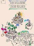 Оцвети България - книга
