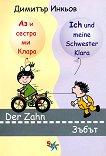 Аз и сестра ми Клара: Зъбът : Ich meine Schwester: Der Zahn - Димитър Инкьов - книга