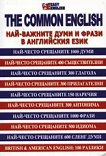 The Common english - Най-важните думи и фрази в английския език - Станимир Йотов - книга