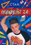 Органайзерът 2.0 - Станислав Койчев - Стан - книга