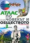 Атлас по човекът и обществото за 3. клас + аудио информация - Румен Пенин, Георги Якимов - книга