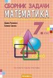 Сборник задачи по математика за 7. клас - Диана Раковска, Боянка Савова -