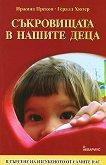 Съкровищата в нашите деца - Гералд Хютер, Иржина Прекоп -