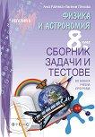 Сборник задачи и тестове по физика и астрономия за 8. клас - Анка Райчева, Евгения Лачкова -