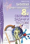 Сборник задачи и тестове по биология и здравно образование за 8. клас - Здравка Костова -