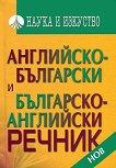 Английско-български речник : Българско-английски речник -