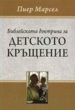 Библейската доктрина за детското кръщение - Пиер Марсел -