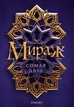 Мираж - книга 1 - Сомая Дауд -