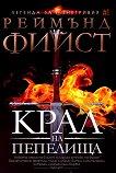 Легенда за Огнегривия - книга 1: Крал на пепелища -