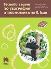 Тестови задачи по география и икономика за 6. клас - Нели Маринова, Цветелина Пейкова - книга за учителя
