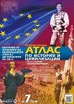 Атлас по история и цивилизация за 7. клас + онлайн тестове - Илия Илиев -