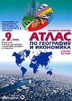 Атлас по география и икономика за 9. клас + онлайн тестове - Петър Стоянов, Мимоза Контева, Георги Кънев -