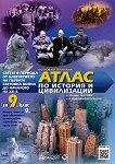 Атлас по история и цивилизации за 9. клас + онлайн тестове - Илия Илиев - книга