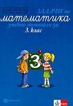 Задачи по математика. Учебно помагало за 3. клас - Мариана Богданова, Мария Темникова, Виолина Иванова - книга за учителя