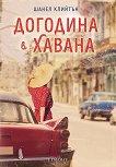Догодина в Хавана - Шанел Клийтън - книга