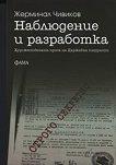 Наблюдение и разработка: Художествената проза на Държавна сигурност - Жерминал Чивиков -