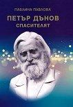 Петър Дънов - Спасителят - Павлина Павлова - книга