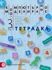 Тетрадка по компютърно моделиране за 3. клас - книга за учителя