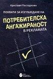 Похвати за изграждане на потребителска ангажираност в рекламата - Кристиян Постаджиян -