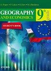 Geography and Economics for 9. Grade Помагало по география и икономика на английски език за 9. клас - учебник