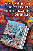 Български погребални обичаи - Христо Вакарелски - книга