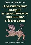 Тракийският въпрос и тракийското движение в България - Проф. д-р Иван Филчев - книга