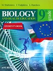 Biology and Health Education for 9. Grade Помагало по биология и здравно образование на английски език за 9. клас -