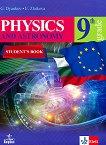 Physics and Astronomy for 9. Grade : Помагало по физика и астрономия на английски език за 9. клас - Георги Дянков, Елка Златкова -