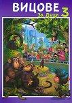 Вицове за деца - книга 3 - Чавдар Атанасов - книга