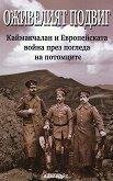 Оживелият подвиг - Георги Кременаров, Василен Васевски - книга