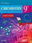 Chemistry and Environmental Protection for 9. grade Помагало по химия и опазване на околната среда на английски език за 9. клас - учебник