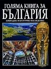 Голяма книга за България. Природно и културно наследство - книга