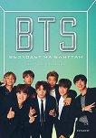 BTS : Възходът на Бангтан - Кара Дж. Стивънс -
