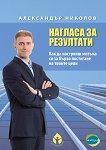 Нагласа за резултати - Александър Николов - книга