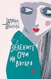 Зелените очи на вятъра - книга