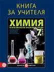 Книга за учителя по химия и опазване на околната среда за 7. клас - помагало