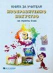 Книга за учителя по изобразително изкуство за 3. клас - Валентина Радева, Николинка Петрова, Златка Димитрова -