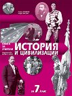 Книга за учителя по история и цивилизации за 7. клас - Георги Якимов, Надка Васева -