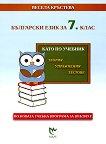 Като по учебник: Български език за 7. клас - Весела Кръстева -