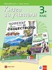 Книга за учителя по човекът и обществото за 3. клас - Румен Пенин, Георги Якимов -