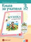 Книга за учителя по музика за 3. клас - Елисавета Вълчинова-Чендова, Пенка Марчева, Ваня Ангелска -