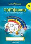 Златно ключе: Портфолио на детето за 4. подготвителна група - Ели Драголова, Камелия Йорданова -