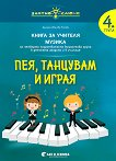 Златно ключе: Книга за учителя по музика за 4. подготвителна група + CD - Даниела Иванова Попова -