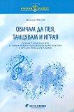 Златно ключе: Обичам да пея, танцувам и играя - сборник с музикално-дидактични игри за 3. и 4. подготвителна група - Даниела Иванова Попова -