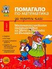 Помагало по математика за 3. клас - част 2 Математическите пътешествия на Мечо и Медунка из България - учебна тетрадка