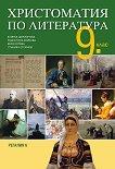 Христоматия по литература за 9. клас -