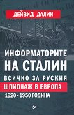 Информаторите на Сталин. Всичко за руския шпионаж в Европа 1920 - 1950 година - Дейвид Далин -