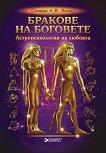 Бракове на боговете. Астропсихология на любовта - Семира Веташ, Виталий Веташ - книга