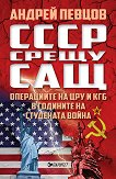 СССР срещу САЩ. Операциите на ЦРУ и КГБ в годините на Студената война - Андрей Певцов - книга