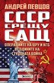 СССР срещу САЩ. Операциите на ЦРУ и КГБ в годините на Студената война - Андрей Певцов -